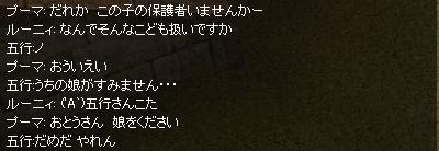 runi_no_chichi.jpg