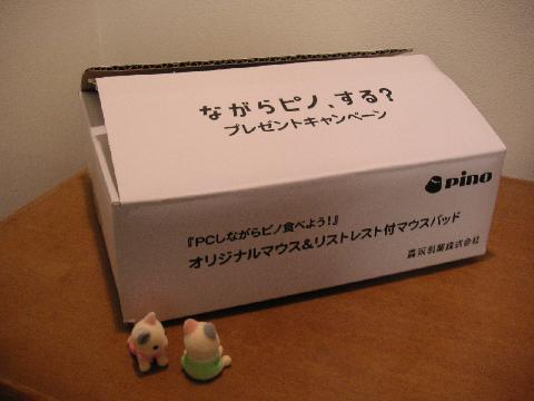ピノマウス2