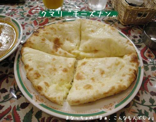 クマリ チーズナン