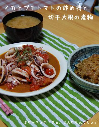 イカとプチトマトの炒め物