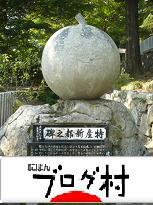 西瓜の碑2