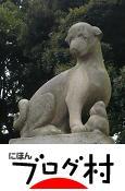 お不動さんの狛犬2