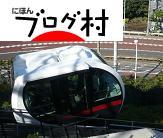 スロープカー3