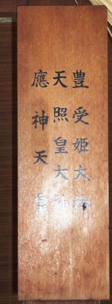 難波神社末社2