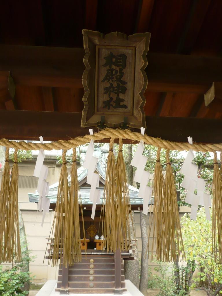 坐摩神社 相殿神社