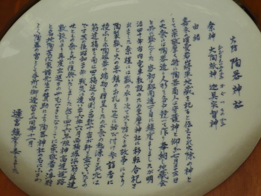 陶器神社ご由緒