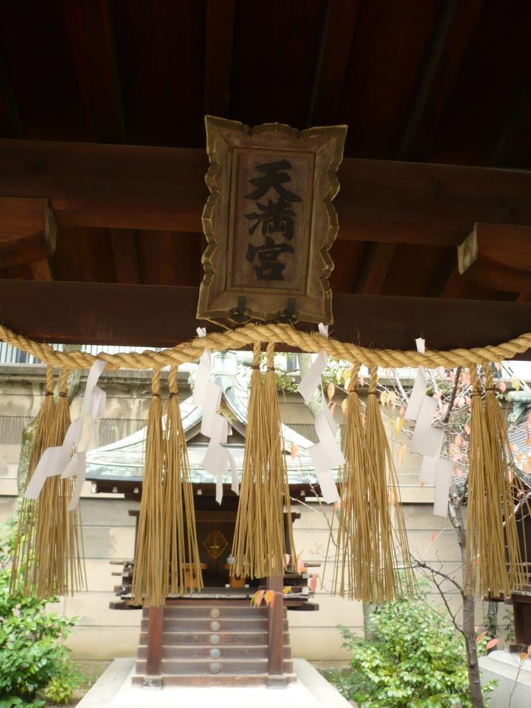 坐摩神社 天満宮