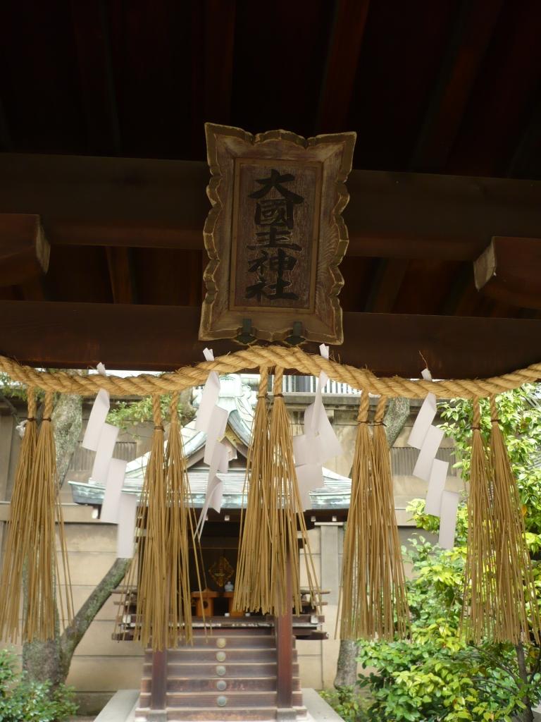 坐摩神社 大国主神社