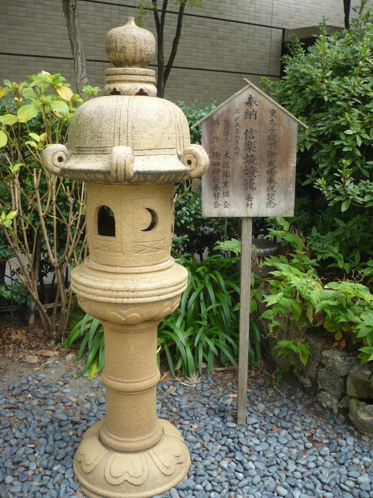信楽焼灯籠