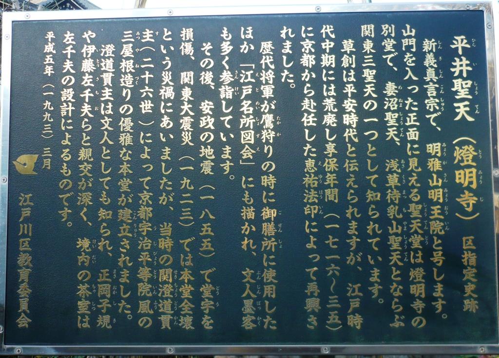 平井聖天説明