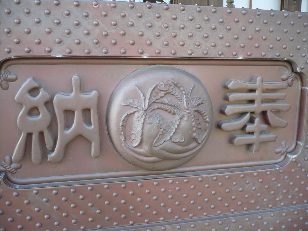 平井聖天賽銭箱