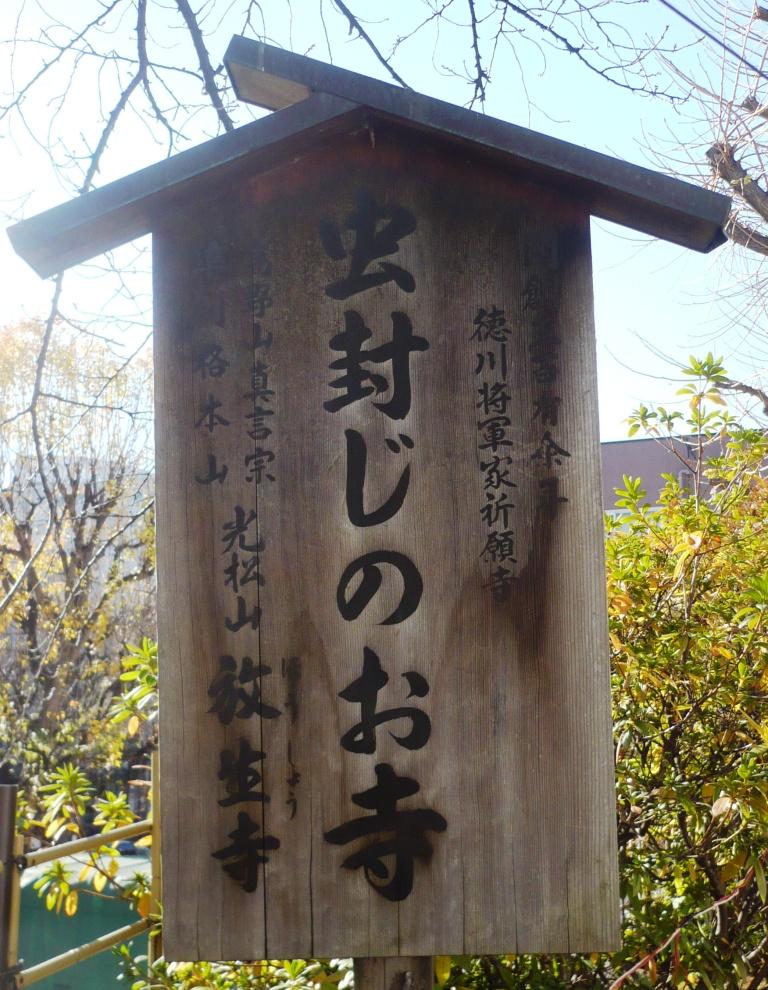 放生寺 札