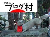 耳欠け神狐2