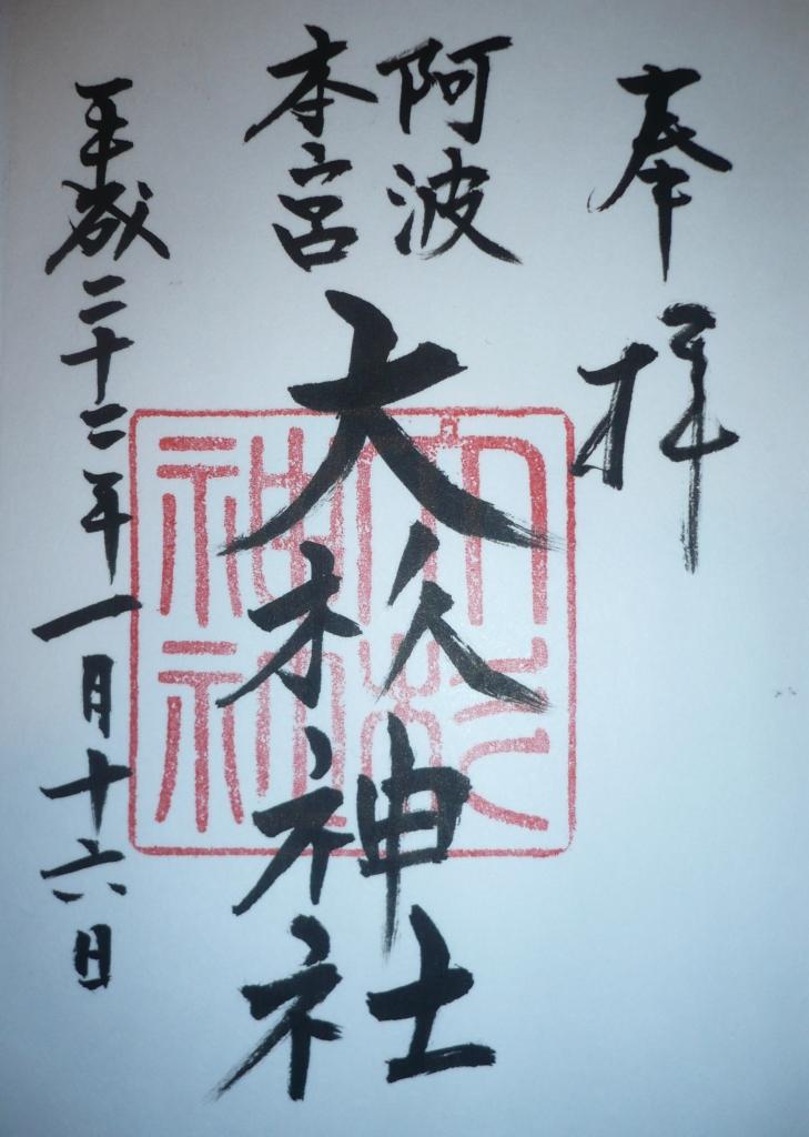 大杉神社ご朱印
