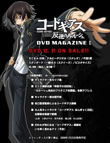 dvd_magazine02.jpg