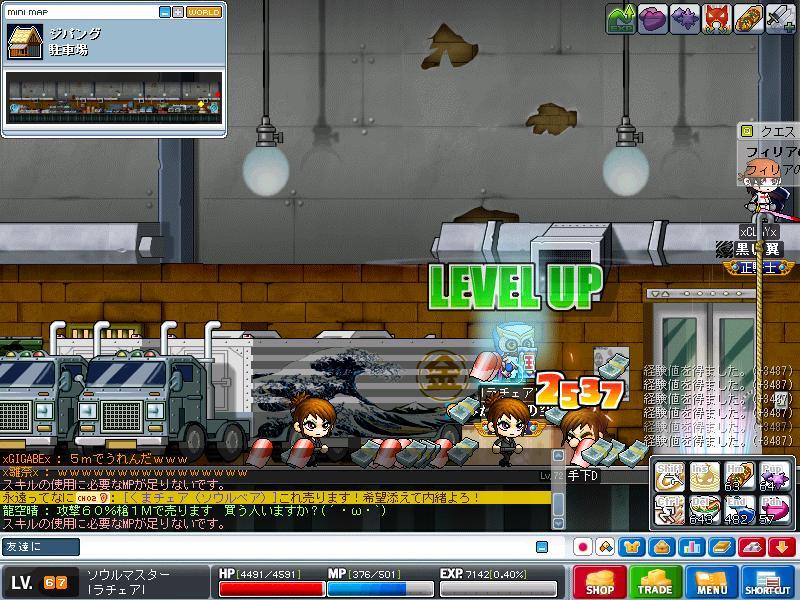 67Lv_20090824225742.jpg