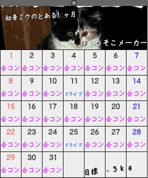 初音ミクのカレンダー