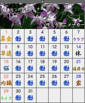 鏡音リンのカレンダー
