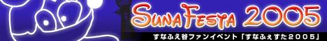 SunaFesta2005.jpg