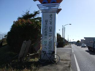銚子市に突入
