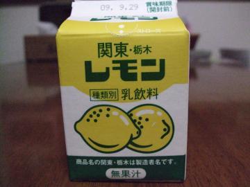 レモン牛乳
