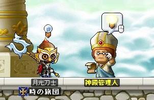 090419神殿管理人