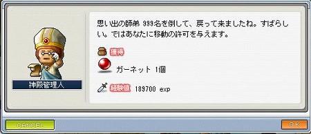 090419クエ1終了