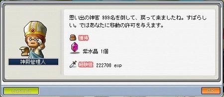 090419クエ2終了