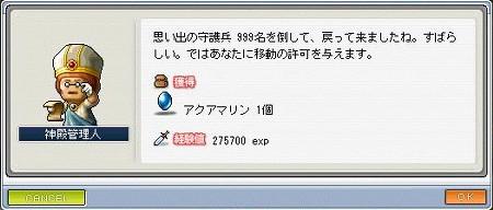 090419クエ3終了