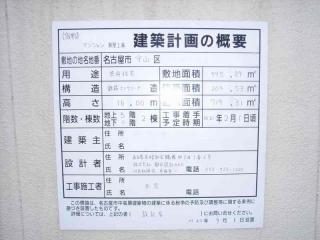 小幡南001