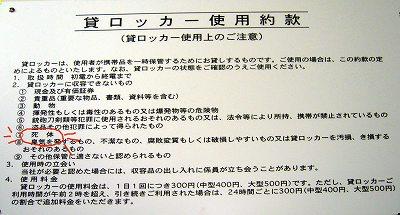東京のロッカー