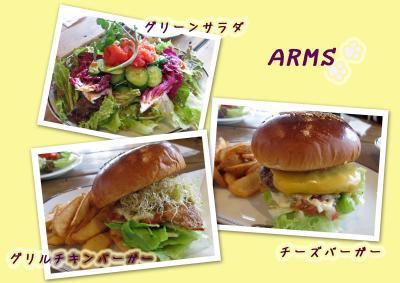 ARMSのバーガー