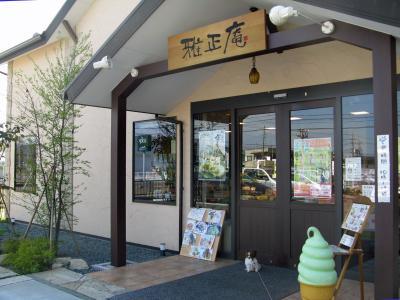 雅正庵 千代田本店