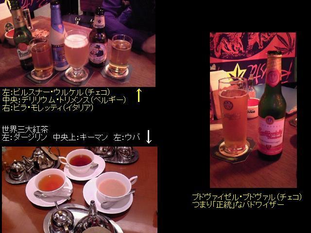 ビールと紅茶