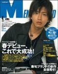 MEN'S NON・NO (メンズ ノンノ) 2007年 04月号 [雑誌]