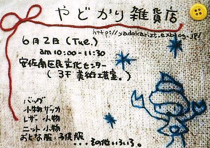 yadokari 20090602