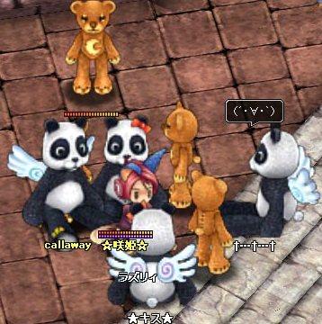 パンダでまったりw
