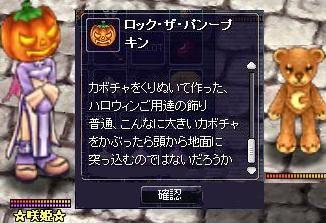 ロックかぼちゃw