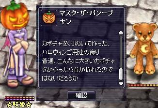 マスクかぼちゃw