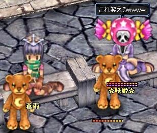 Treat・・・?w
