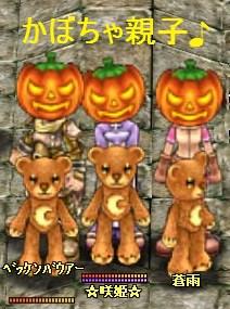 かぼちゃ親子