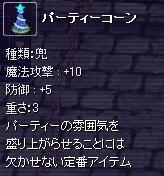 とんがりコーン(魔法攻撃+防御)