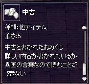 読めない中吉!?w