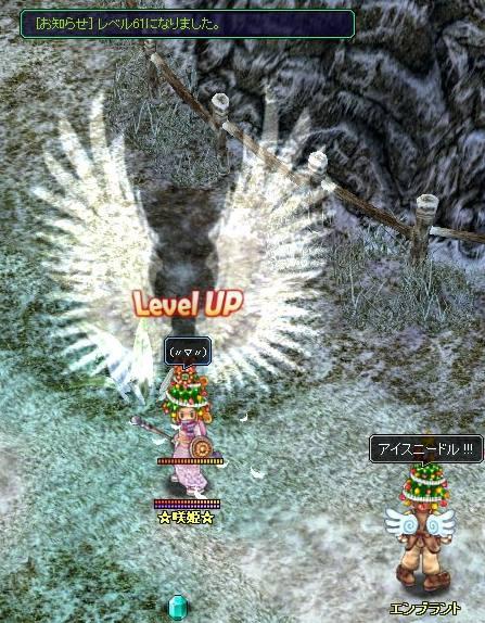 LV61~エン様とw(*´艸`)