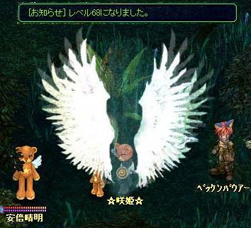 LV68~☆変な生き物w