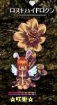 花ペットw