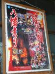 八幡祭ポスター
