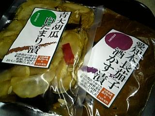TAN・KEI漬物(表紙)