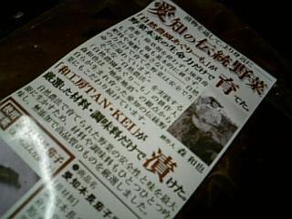 TAN・KEI漬物(裏)
