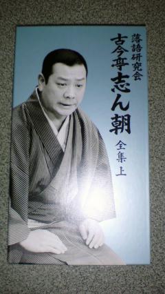 志ん朝DVD